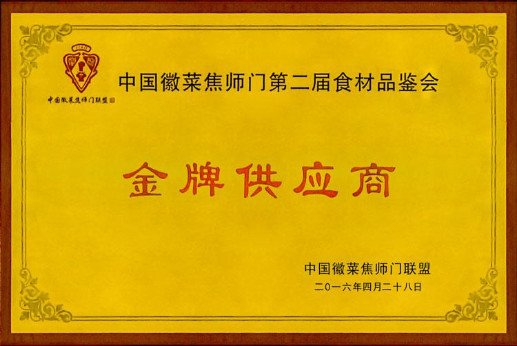中国徽菜焦师门第二届食材品鉴会金牌供应商