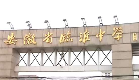 凤阳县临淮中学